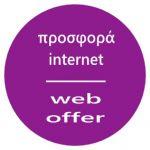Κάντε την παραγγελία σας μέσα από το e-shop μας και ΚΕΡΔΙΣΤΕ