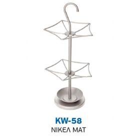 Ομπρελοθήκη KW-58 ΝΙΚΕΛ ΜΑΤ
